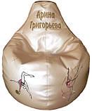 Бескаркасное кресло груша мешок детское пуф игровой с вышивкой Кошка балерина, фото 9
