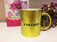 Чашка Золотому Куму, фото 1
