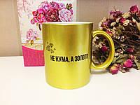 Чашка Золотій Кумі, фото 1
