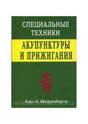Книга Спеціальні Техніки акупунктури і припікання Шнорренбергер К. К.
