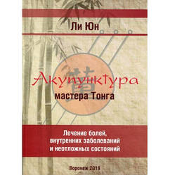Книга Лі Юн. Акупунктура майстра Тонга. Лікування болів, внутрішніх захворювань і невідкладних станів.