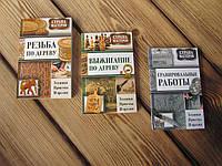 """Книга """"Выжигание по дереву""""+""""Резьба по дереву""""+""""Гравировальные работы"""",набор из трёх книг"""