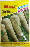 Семена петрушки  сорт Корневая берлинская  20 гр
