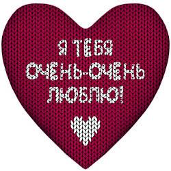 Подушка сердце Я тебя очень-очень люблю! 37x37, 57x57 (4PS_15L022)