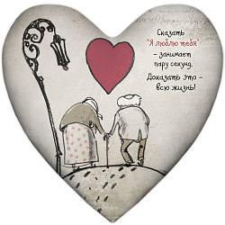 Подушка сердце Сказать Я люблю тебя – занимает пару секунд. Доказать это – всю жизнь! 37x37, 57x57