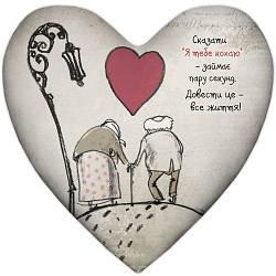 Подушка сердце Сказати Я тебе кохаю – займає пару секунд. Довести це – все життя! 37x37, 57x57 (4PS_15L029)