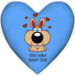 Подушка сердце Твоя зайка любит тебя 37x37, 57x57 (4PS_15L040)
