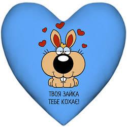 Подушка сердце Твоя зайка тебе кохає! 37x37, 57x57 (4PS_15L041)