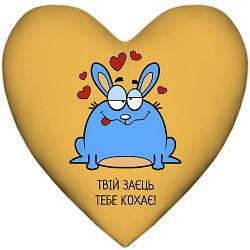 Подушка сердце Твій заєць тебе кохає! 37x37, 57x57 (4PS_15L042)