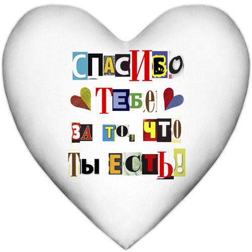 Подушка сердце Спасибо тебе за то, что ты есть 37x37 см (4PS_15L055)