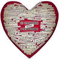 Подушка сердце 37х37, 57х57 (4PS_15L058)