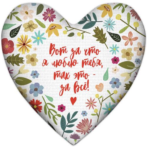 Подушка сердце Вот за что я люблю тебя, так это за всё! 37x37 см (4PS_17L023)