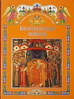 Благодатный покров. Православные праздники детям, фото 1