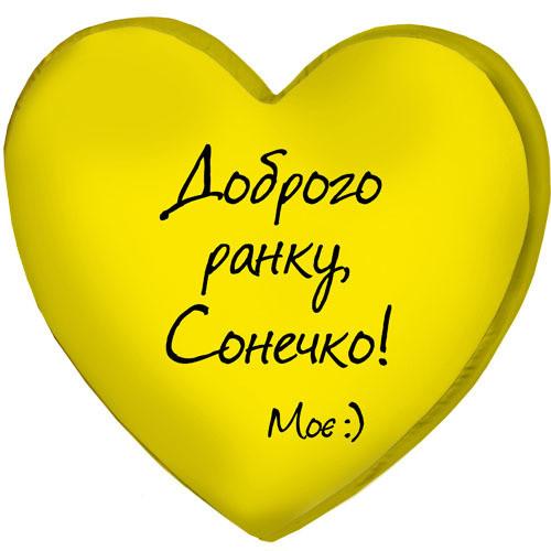 Подушка сердце 3D Доброго ранку, Сонечко! Моє :) 40х40х7,5 см (3DPS_15L078)