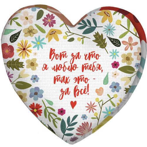 Подушка сердце 3D Вот за что я люблю тебя, так это - за всё! 40х40х7,5 см (3DPS_17L066)