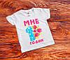 """Детская футболка """"Мне 1 годик"""""""
