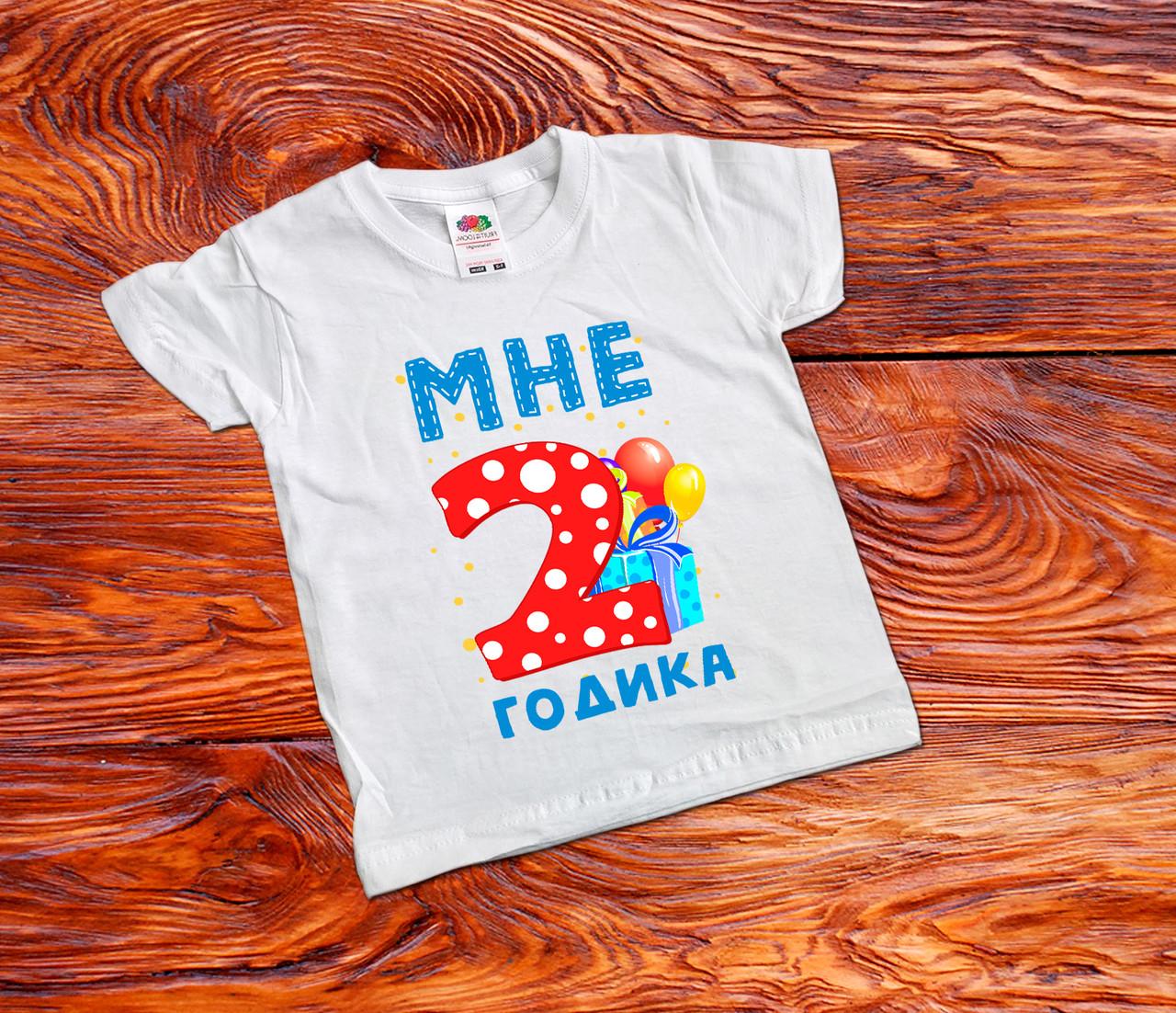 """Детская футболка """"Мне 2 годика"""""""