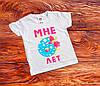 """Детская футболка """"Мне 6 лет"""""""