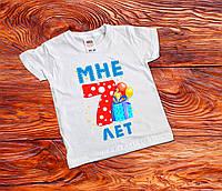 """Детская футболка """"Мне 7 лет"""""""