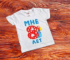 """Детская футболка """"Мне 8 лет"""""""