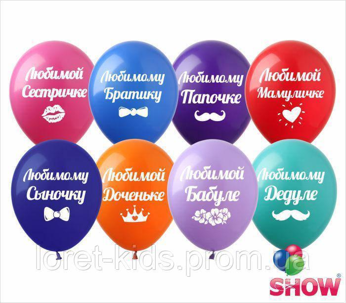 Воздушные шары Любимым, 1 ст. 100 штук