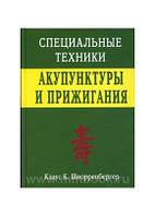Книга Специальные Техники акупунктуры и прижигания Шнорренбергер К.К.