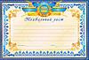 Похвальный лист Г-657 горизонтальный, фото 2