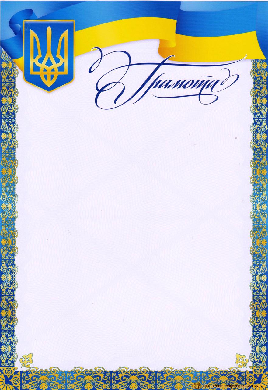 "Грамота ""Герб"" Г-517"