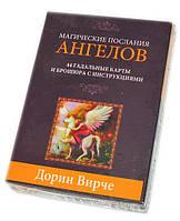 Магические послания Ангелов, карты,  Дорин Вирче ( ukraine )