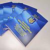 Зачетная классификационная книжка спортсмена первого класса, КМС, МС, та МСМК