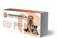 Гельмимакс-4 от глистов для щенков и взрослых собак мелких пород 1 тб/2-4 кг (2 шт*120 мг) *