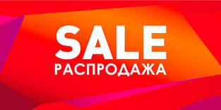 Полная распродажа остатков!!! Минус 40%