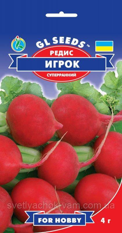 Редис Игрок суперранний сорт урожайный устойчивый мякоть сочная плотная слабоострого вкуса, упаковка 4 г