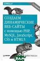 Никсон Робин Создаем динамические веб-сайты с помощью PHP, MySQL, JavaScript, CSS и HTML5