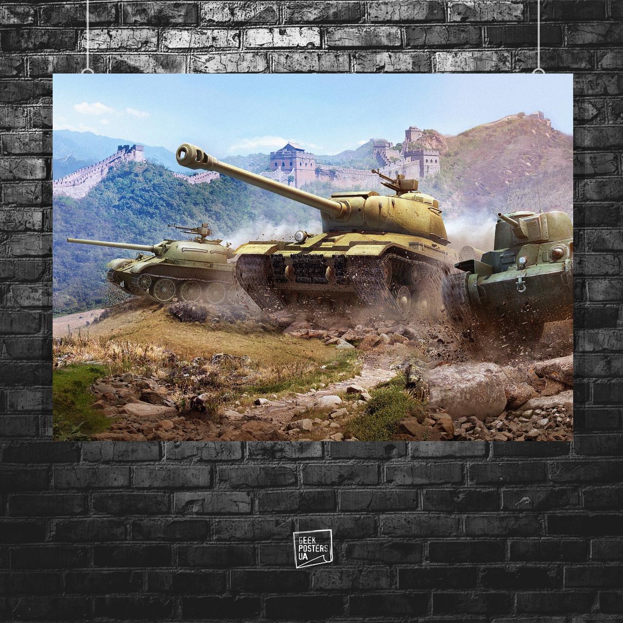 Постер Танки у Великой Китайской Стены. Размер 60x42см (A2). Глянцевая бумага