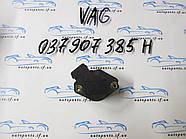 Датчик положения дроссельной заслонки VAG, 037907385H