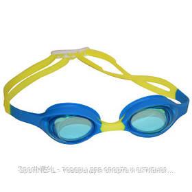 Окуляри для плавання дитячі J168-3. Колір блакитний