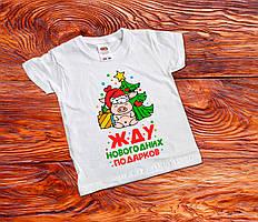 """Детская футболка """"Жду новогодних подарков"""""""
