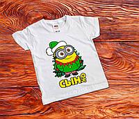 """Детская футболка с миньоном """"Сынок"""""""