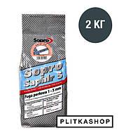 Затирка для швов (фуга) Sopro Saphir 925 (антрацит №66) 2кг