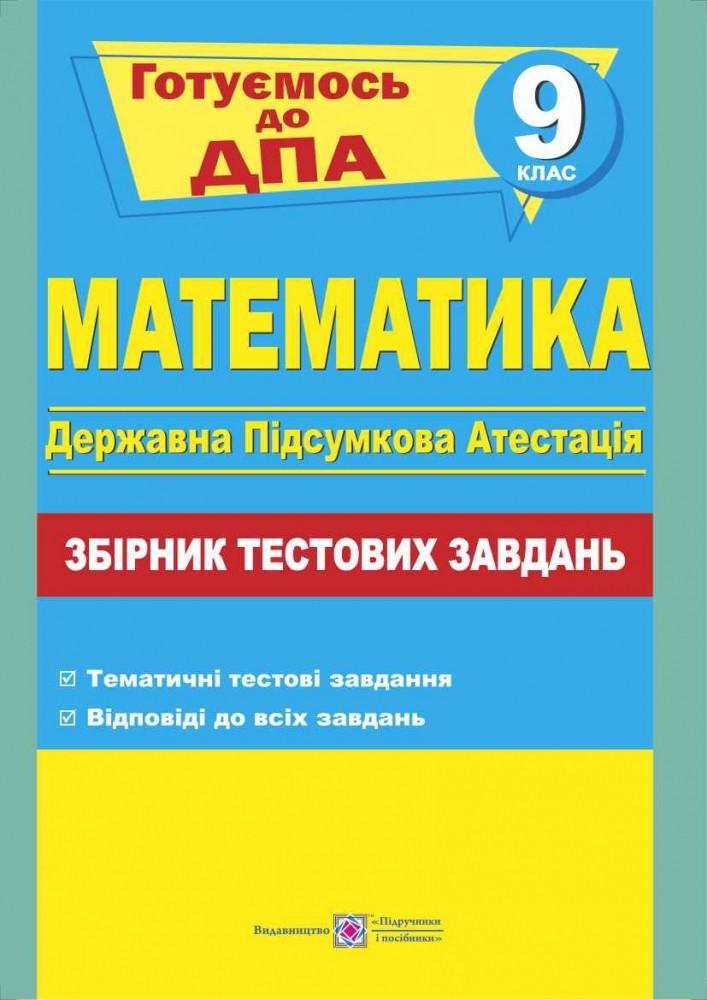 ДПА 9 класс Пiдручники i посiбники Сборник тестовых заданий по математике
