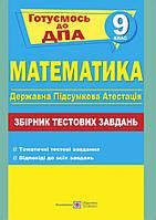 ДПА 9 класс Пiдручники i посiбники Сборник тестовых заданий по математике, фото 1