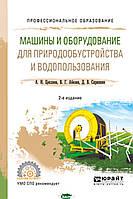 Цепляев А.Н. Машины и оборудование для природообустройства и водопользования. Учебное пособие для СПО