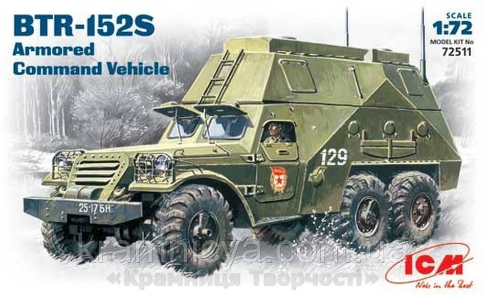 Сборная модель: Бронированный автомобиль BTR-152S (ICM72511), фото 1