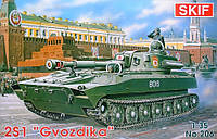 Сборная модель: Самоходная артиллерийская установка 2С1 'Гвоздика' (MK206), фото 1