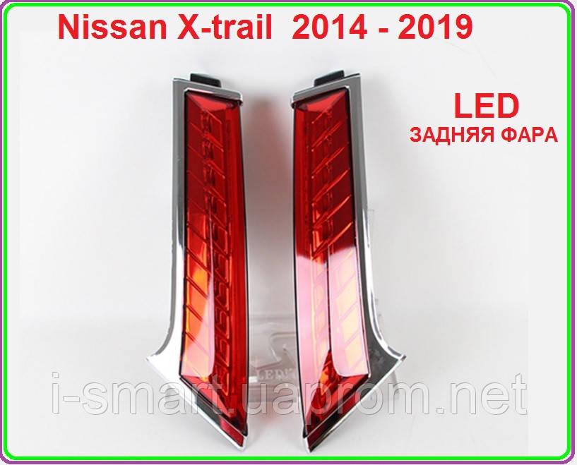 Задний фонарь для Nissan X trail 2014 -2019