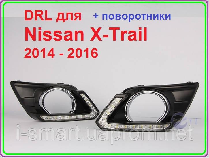 DRL дневный ходовый огни на   Nissan X-Trail 2014 2015 2016 + повортники