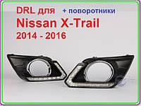 DRL дневный ходовый огни на   Nissan X-Trail 2014 2015 2016 + повортники, фото 1