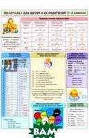 Английский язык. Шпаргалка  для детей и их родителей (1-2 классы)