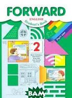Вербицкая М.В. Английский язык. Forward. 2 класс. Учебник. Часть 1. ФГОС